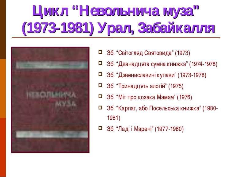"Цикл ""Невольнича муза"" (1973-1981) Урал, Забайкалля Зб. ""Світогляд Святовида""..."