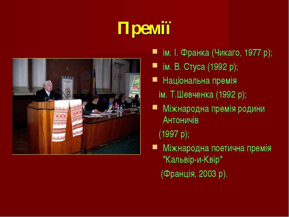 Премії ім. І. Франка (Чикаго, 1977 р); ім. В. Стуса (1992 р); Національна пре...