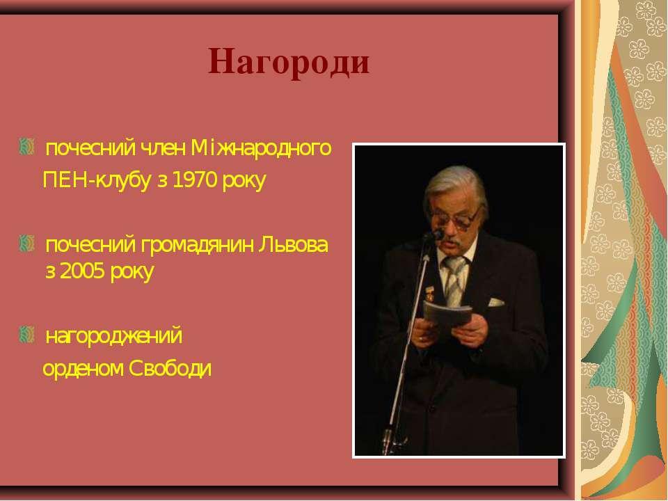 Нагороди почесний член Міжнародного ПЕН-клубу з 1970 року почесний громадянин...