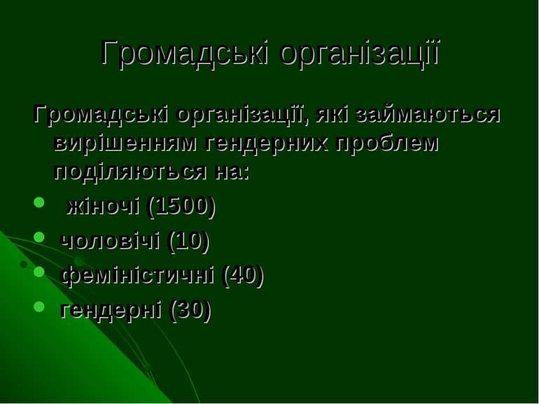 Громадські організації Громадські організації, які займаються вирішенням генд...