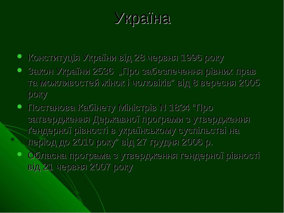 """Україна Конституція України від 28 червня 1996 року Закон України 2536 """"Про з..."""
