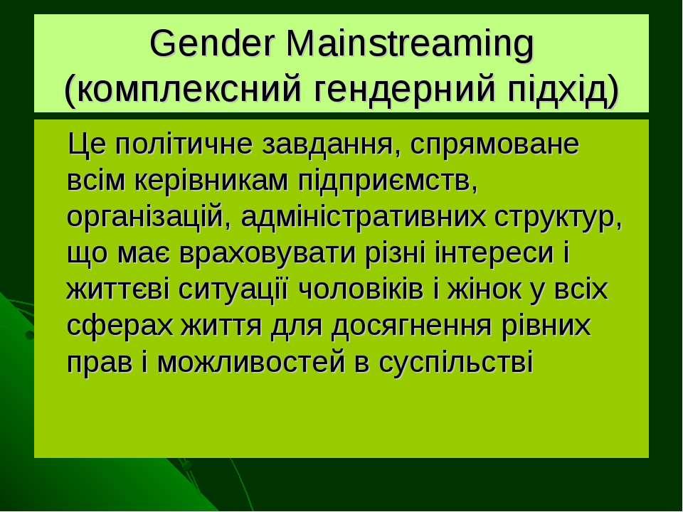Gender Mainstreaming (комплексний гендерний підхід) Це політичне завдання, сп...