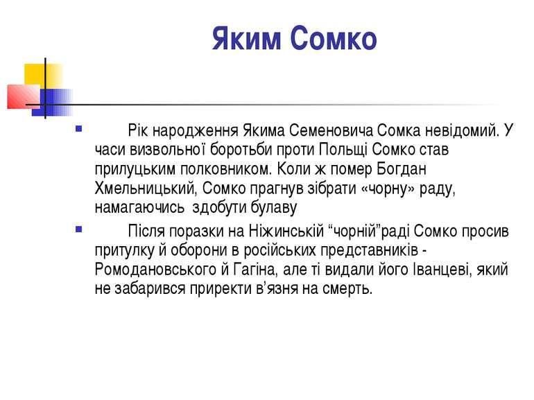 Яким Сомко Рік народження Якима Семеновича Сомка невідомий. У часи визвольної...