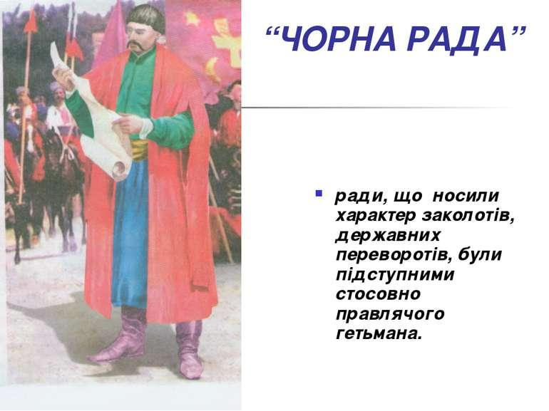 """""""ЧОРНА РАДА"""" ради, що носили характер заколотів, державних переворотів, були ..."""