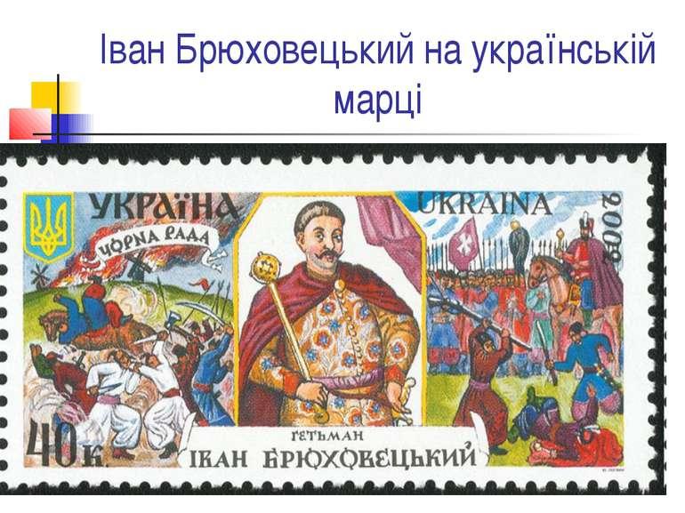 Iван Брюховецький на українській марці