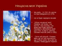 "Нещасна моя Україна Ми раби...""ст.252, бо нiколи не був байдужим (ст.376). Що..."
