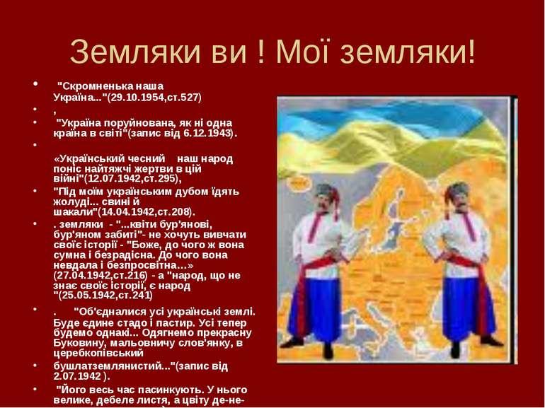 "Земляки ви ! Мої земляки! ""Скромненька наша Україна...""(29.10.1954,cт.527) , ..."