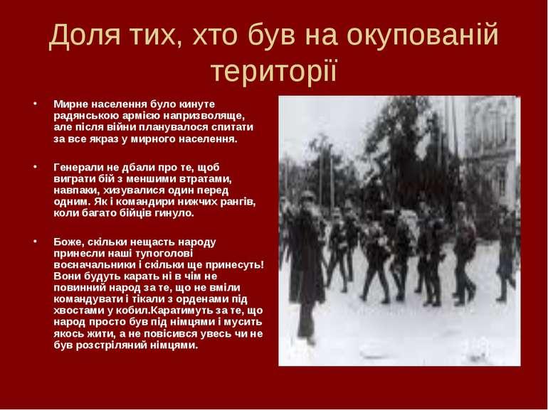 Доля тих, хто був на окупованій території Мирне населення було кинуте радянсь...