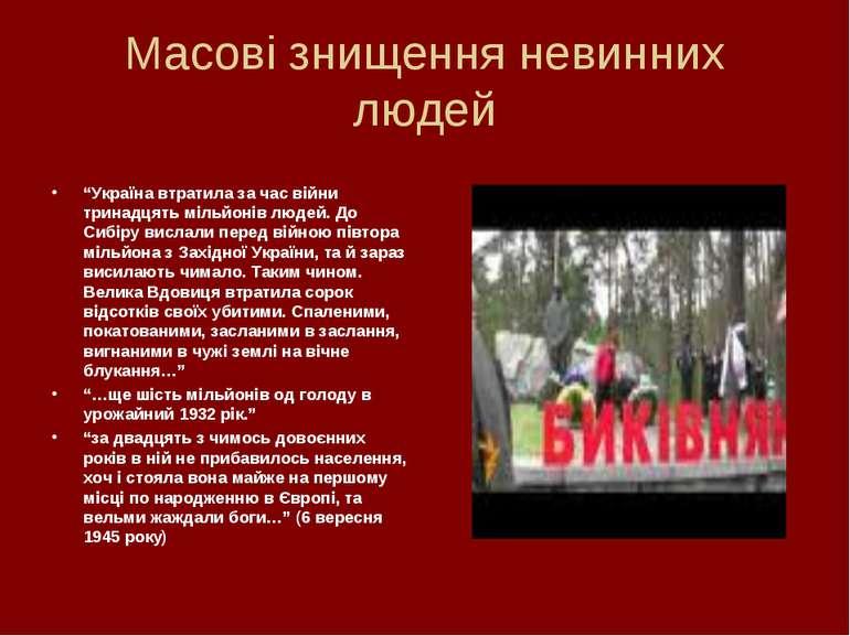 """Масові знищення невинних людей """"Україна втратила за час війни тринадцять міль..."""