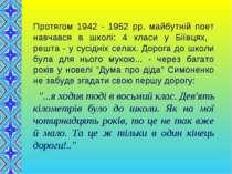 Протягом 1942 - 1952 pp. майбутнiй поет навчався в школi: 4 класи у Бiïвцях, ...