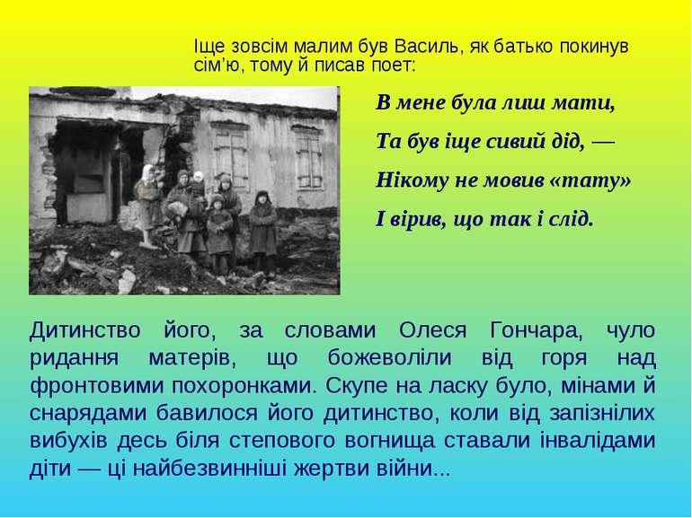Іще зовсім малим був Василь, як батько покинув сім'ю, тому й писав поет: В ме...