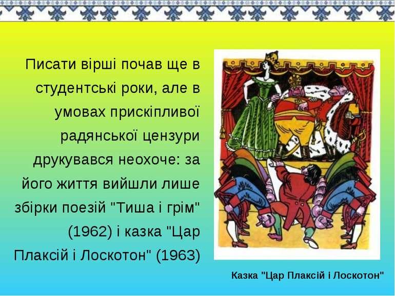 Писати вірші почав ще в студентські роки, але в умовах прискіпливої радянсько...