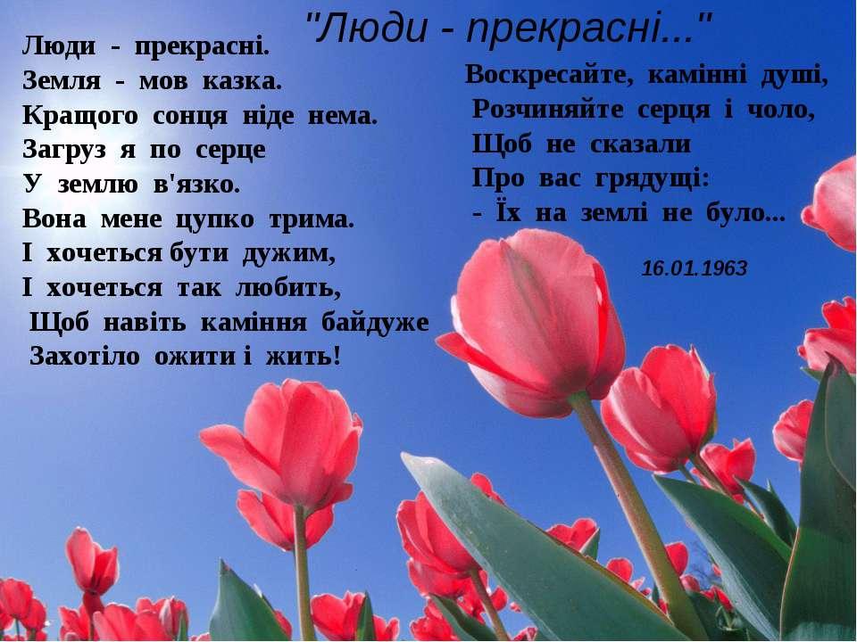 """""""Люди - прекрасні..."""" Люди - прекрасні. Земля - мов казка. Кращого сонця ніде..."""