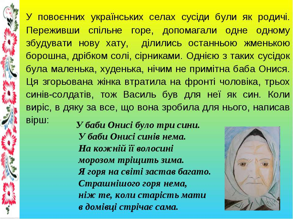 У повоєнних українських селах сусіди були як родичі. Переживши спільне горе, ...