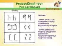 Реверсійний тест (Аке В.Етфельдт) Вік: 5-8 років Приклад: Визначає: рівень зд...
