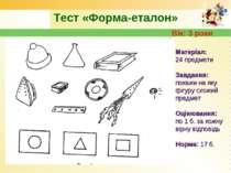 Тест «Форма-еталон» Вік: 3 роки Матеріал: 24 предмети Завдання: покажи на яку...