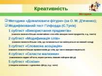 Методика «Домалювати фігури» (за О. М. Д'яченко); Модифікований тест Гілфорда...