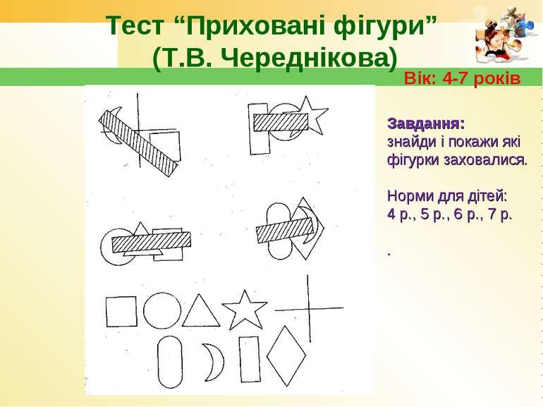 """Тест """"Приховані фігури"""" (Т.В. Череднікова) Вік: 4-7 років Завдання: знайди і ..."""