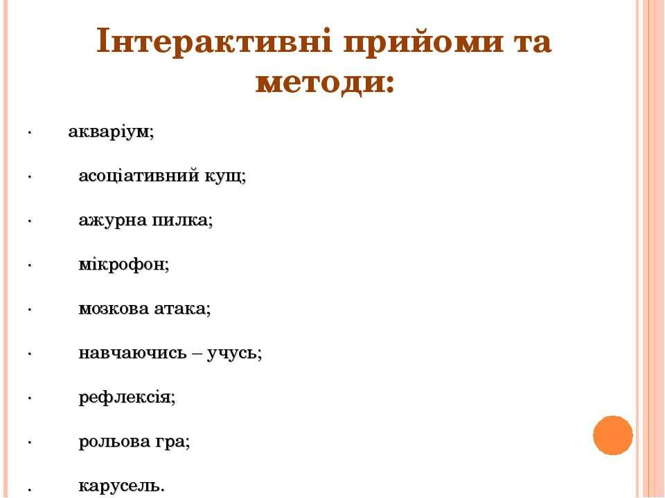 Інтерактивні прийоми та методи: · акваріум; · асоціативний кущ; · ажурна пилк...