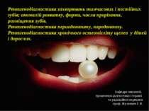 Рентгенодіагностика захворювань тимчасових і постійних зубів; аномалій розвит...