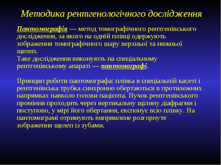 Методика рентгенологічного дослідження Пантомографія — метод томографічного р...