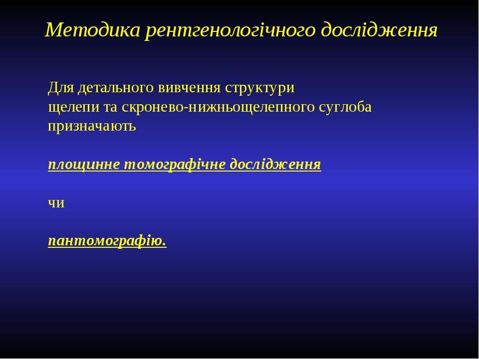Методика рентгенологічного дослідження Для детального вивчення структури щеле...