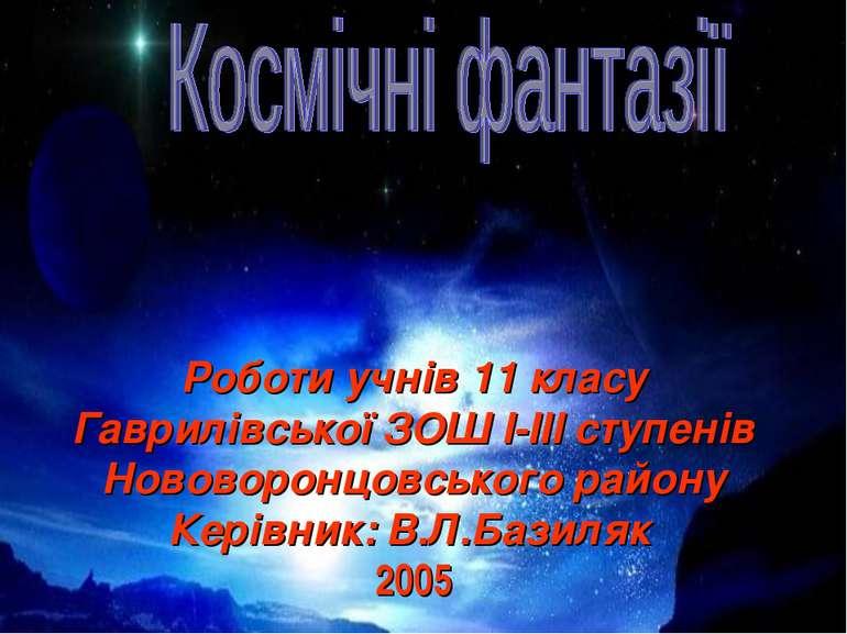 Роботи учнів 11 класу Гаврилівської ЗОШ I-III ступенів Нововоронцовського рай...