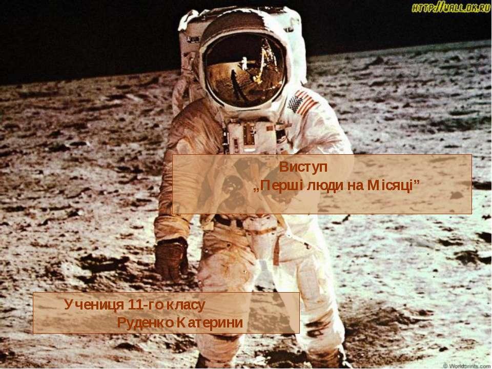 """Виступ """"Перші люди на Місяці"""" Учениця 11-го класу Руденко Катерини"""