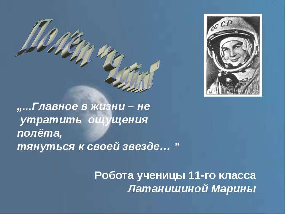 """""""...Главное в жизни – не утратить ощущения полёта, тянуться к своей звезде… """"..."""