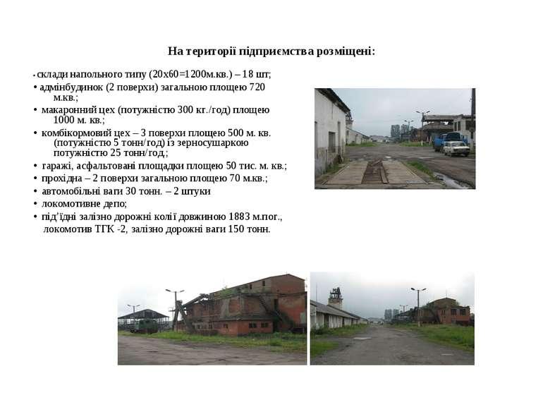 На території підприємства розміщені: • склади напольного типу (20х60=1200м.кв...