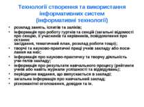 Технології створення та використання інформативних систем (інформативні техно...