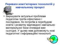 Переваги комп'ютерних технологій у навчальному процесі Вирішувати актуальні п...