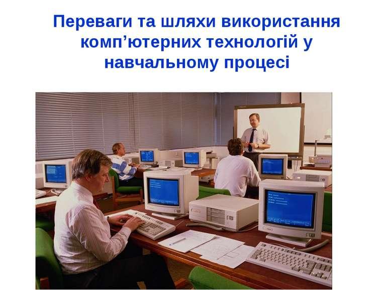 Переваги та шляхи використання комп'ютерних технологій у навчальному процесі