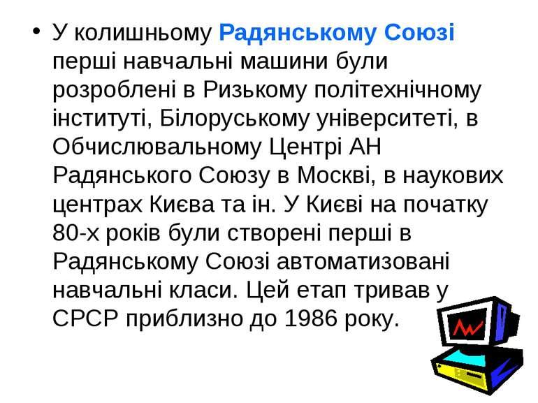 У колишньому Радянському Союзі перші навчальні машини були розроблені в Ризьк...