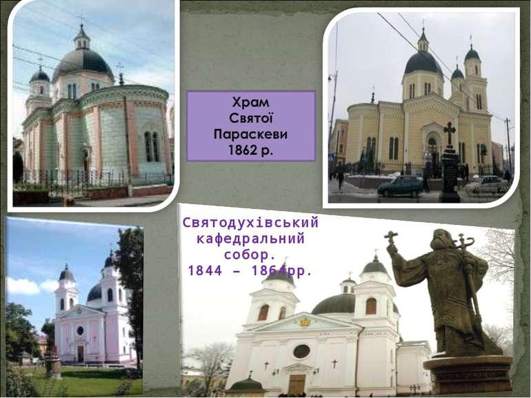 Святодухівський кафедральний собор. 1844 – 1864рр.
