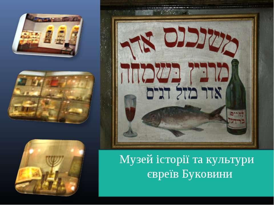 Музей історії та культури євреїв Буковини
