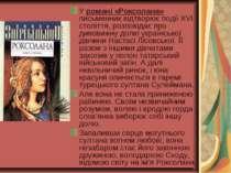 У романі «Роксолана» письменник відтворює події XVI століття, розповідає про ...