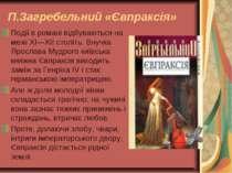 П.Загребельний «Євпраксія» Події в романі відбуваються на межі XI—XII століть...