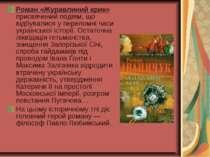 Роман «Журавлиний крик» присвячений подіям, що відбувалися у переломні часи у...