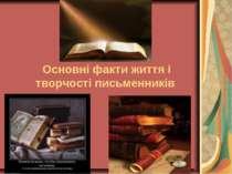 Основні факти життя і творчості письменників