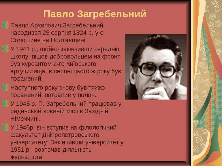 Павло Загребельний Павло Архипович Загребельний народився 25 серпня 1824 р. у...