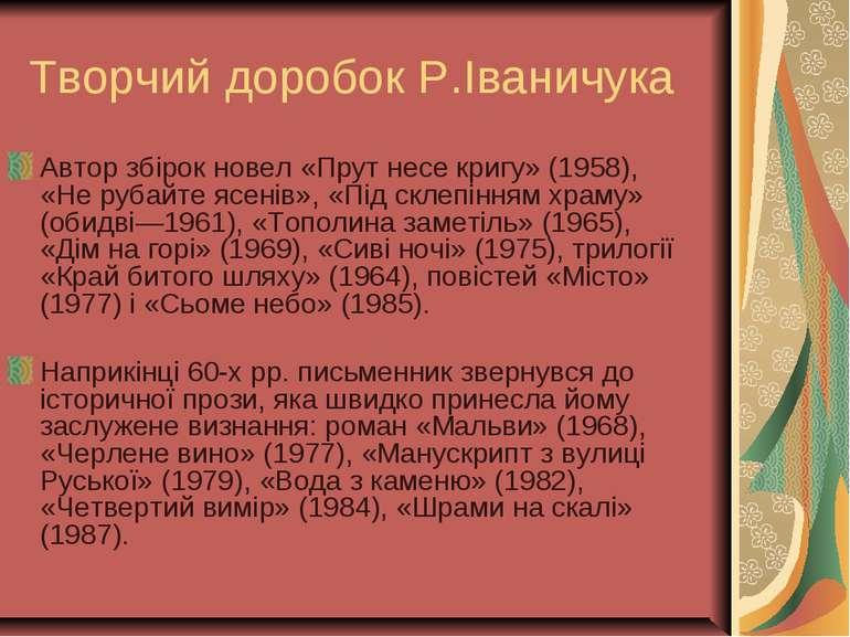 Творчий доробок Р.Іваничука Автор збірок новел «Прут несе кригу» (1958), «Не ...