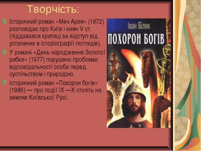 Творчість: Історичний роман «Меч Арея» (1972) розповідає про Київ і киян V ст...