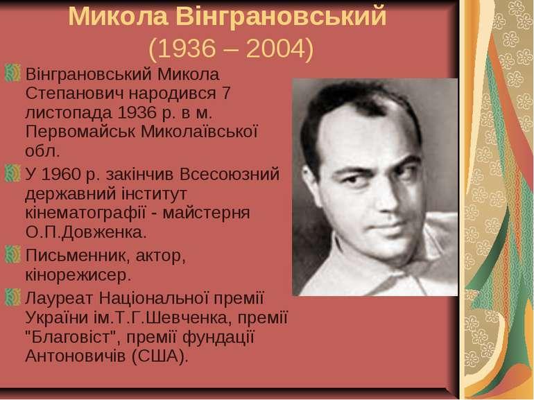 Микола Вінграновський (1936 – 2004) Вінграновський Микола Степанович народивс...