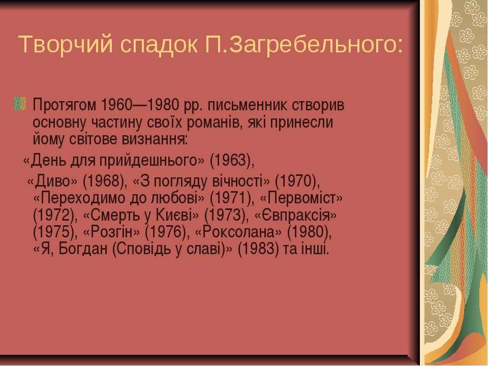 Творчий спадок П.Загребельного: Протягом 1960—1980 pp. письменник створив осн...