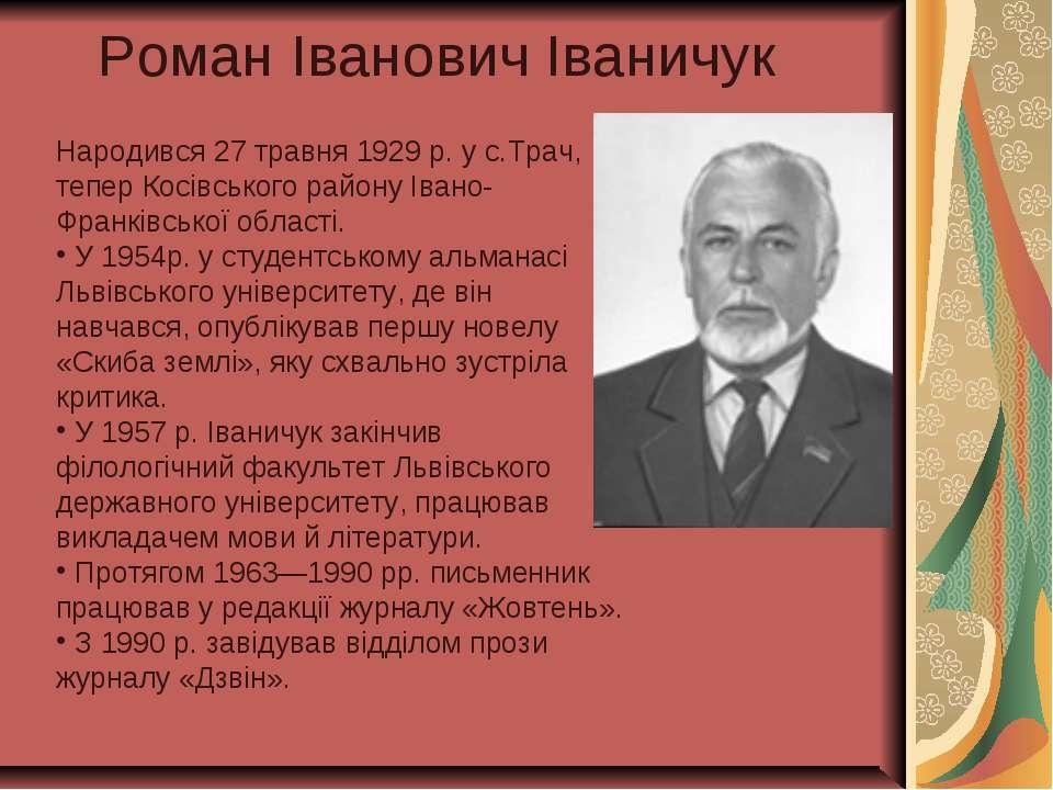 Роман Іванович Іваничук Народився 27 травня 1929 р. у с.Трач, тепер Косівсько...