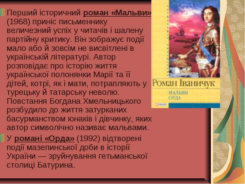 Перший історичний роман «Мальви» (1968) приніс письменнику величезний успіх у...