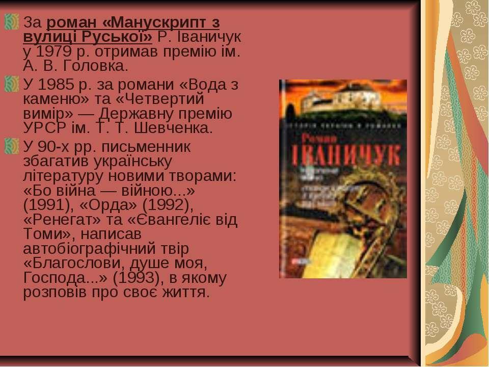 За роман «Манускрипт з вулиці Руської» Р. Іваничук у 1979 р. отримав премію і...