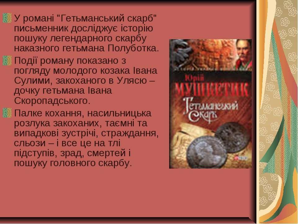 """У романі """"Гетьманський скарб"""" письменник досліджує історію пошуку легендарног..."""