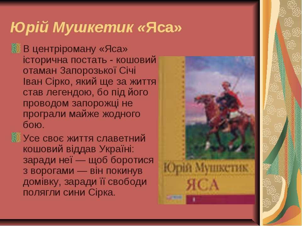 Юрій Мушкетик «Яса» В центріроману «Яса» історична постать - кошовий отаман З...